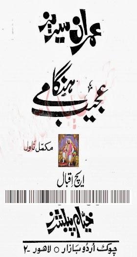 Ajeeb Hangamay Imran Series by H Iqbal