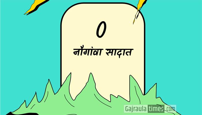 nogawan-sadat-tehsil