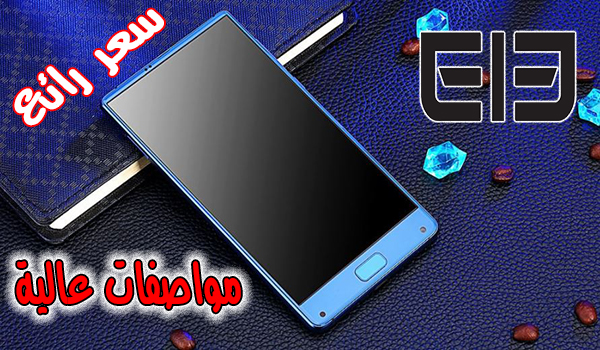 مواصفات جوال Elephone S8