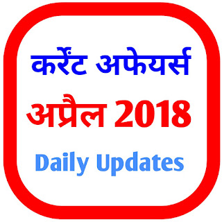 01 अप्रैल 2018 कर्रेंट अफेयर्स | 01 April 2018 Current Affairs in Hindi