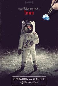 Operation Avalanche (2016) ปฏิบัติการลวงโลก HD