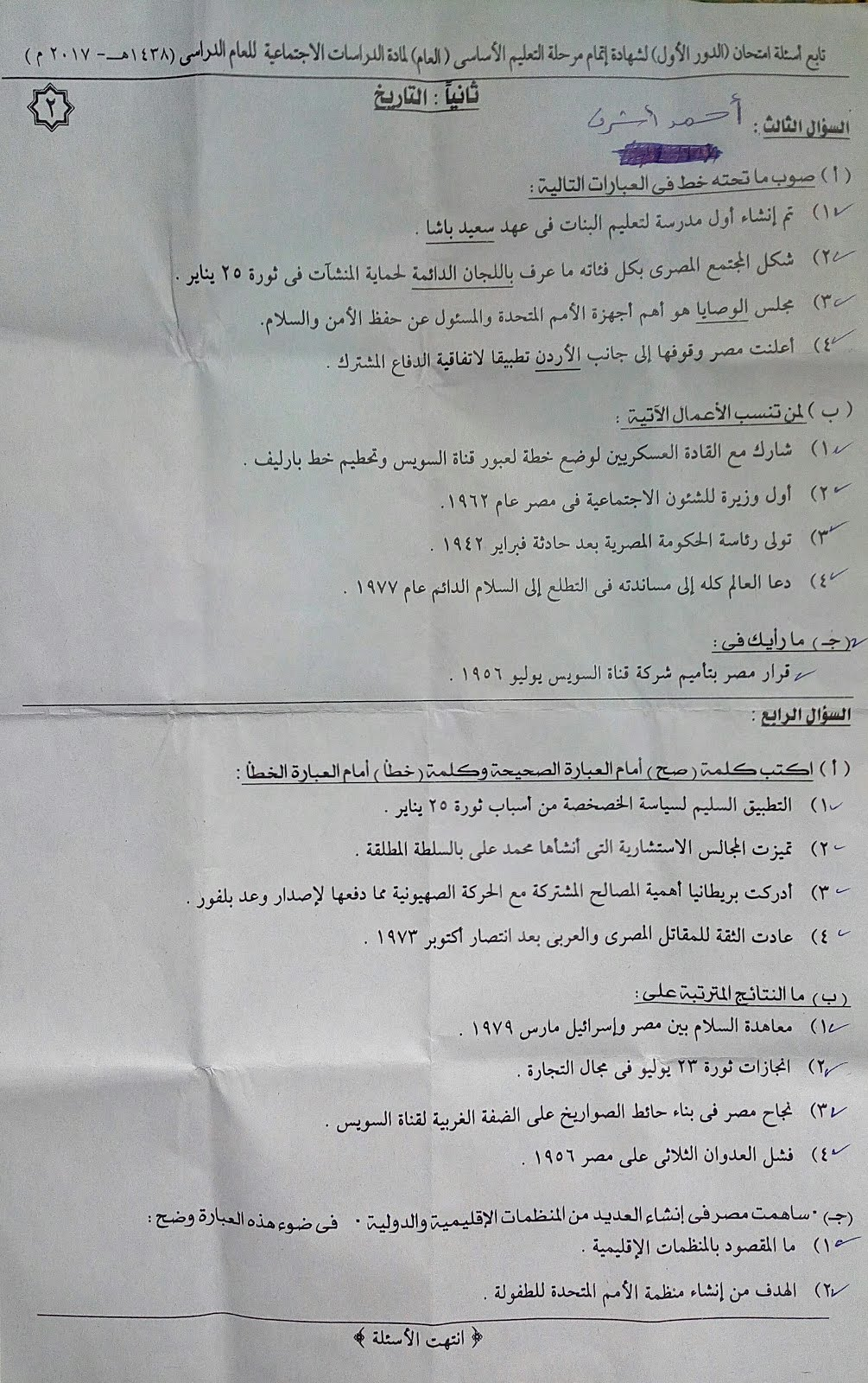 ورقة امتحان الدراسات الاجتماعية للصف الثالث الاعدادي الفصل الدراسي الثاني 2017 محافظة الاسكندرية