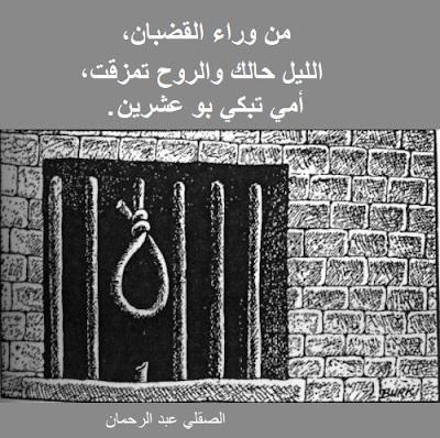 954dcdb83 مشروع إبداع ديوان شعري جماعي لفائدة المعتقلين | Sakali Abderrahman
