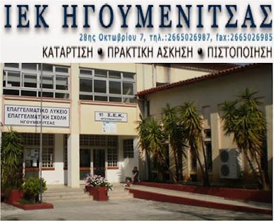 Οι ειδικότητες για τη νέα χρονιά στο Δ.ΙΕΚ Ηγουμενίτσας