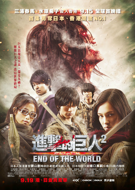 Download Attack on Titan 2: End of the World (2015) Subtitle Indonesia