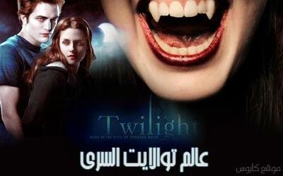 "The world of ""Twilight,"" the secret (1"