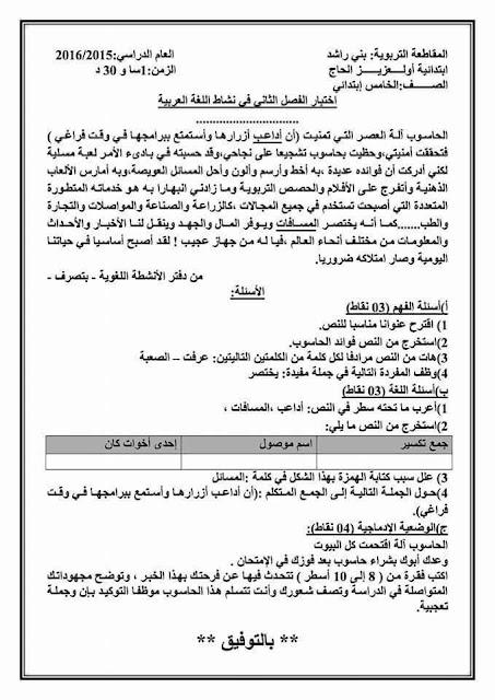 اختبار الفصل الدراسي الثاني في اللغة العربية للسنة الثالثة ابتدائي