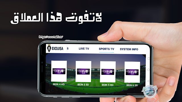 تحميل تطبيق  Exousia لمشاهدة القنوات العربية و الاجنبية مجانا للاندرويد