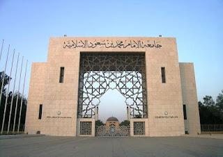 وظائف خالية فى جامعة الإمام محمد بن سعود الإسلامية فى السعودية 2017