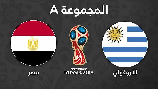 مباراة مصر أوروجواي