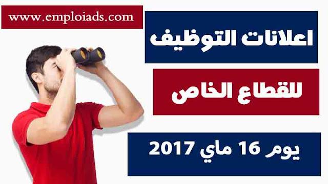 اعلانات التوظيف للقطاع الخاص يوم 16 ماي 2017