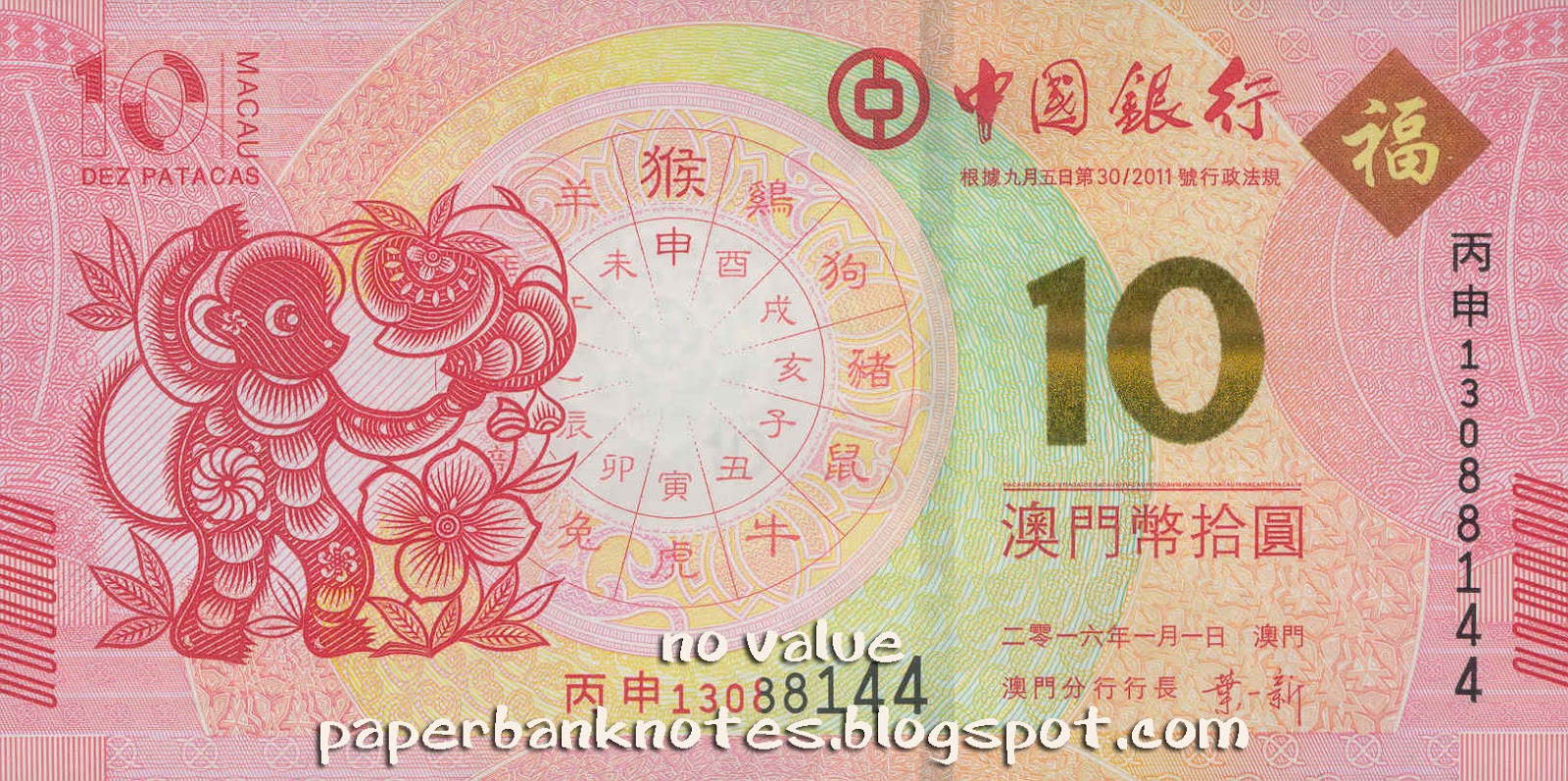 Commemorative banknotes for the 20th anniversary of Macao/'s return to Chinese ru