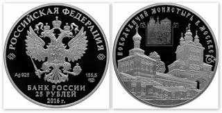 Памятная монета: Историко-архитектурный ансамбль Новодевичьего монастыря в Москве, 25 рублей