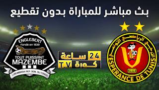 مشاهدة مباراة الترجي التونسي ومازيمبي بث مباشر بتاريخ 27-04-2019 دوري أبطال أفريقيا