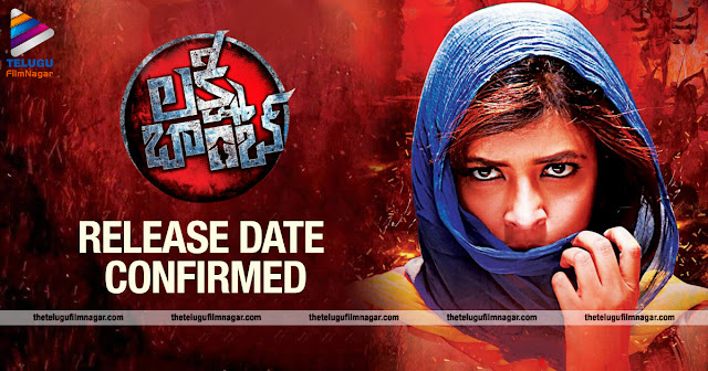 LAXIM BOMB MOVIE REVIEW 2017 | LAXMI BOMB RELEASE DATE | MANCHU LAXMI , POSANI, HEMA | TOLLYWOOD NEWS
