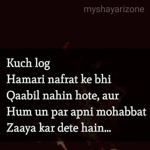 Best Emotional Love Shayari Image Picture SMS