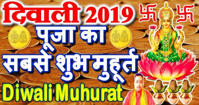diwali pujan shubh muhurat 2019