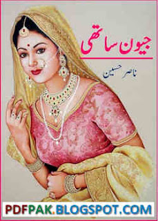 Jeewan Sathi Novel