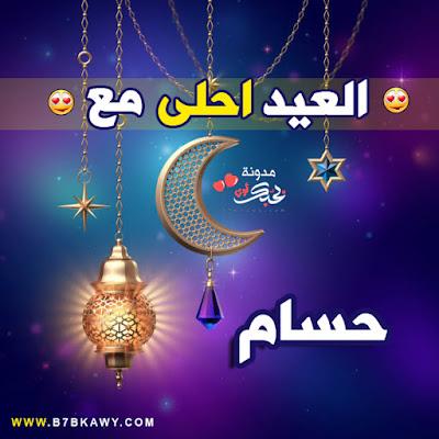 العيد احلى مع حسام