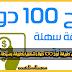 142 : سارع احسن طريقة لربح 100 دولار شهريا بطريقة بسيطة وسهلة جداا