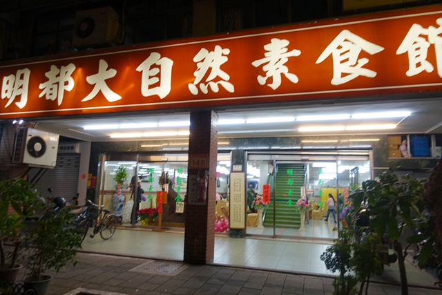 台北士林區素食熱炒~明都大自然素食館