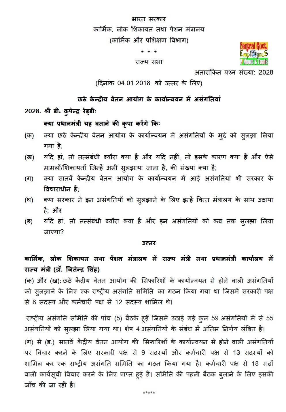 6thcpc-7th-cpc-anomalies-statement-in-hindi