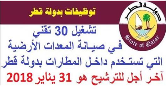 الأنبيك سكيلز: تشغيل 30 تقني في صيانة المعدات الأرضية التي تستخدم داخل المطارات بدولة قطر، آخر أجل للترشيح هو 31 يناير 2018