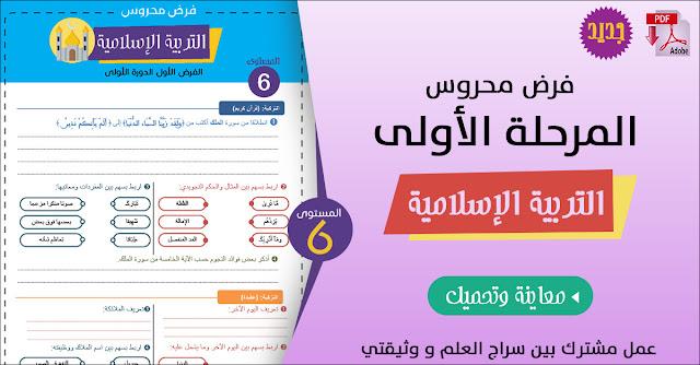فرض التربية الإسلامية للمستوى السادس - المرحلة الأولى