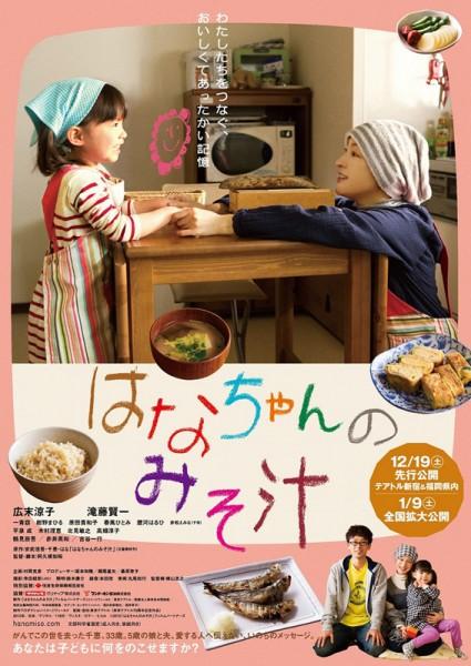 Hana's Miso soup มิโซะซุปของฮานะจัง [HD]