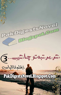 Hr Martba Tu Chaheay Episode 3 By Ana Ilyas Pdf Free Download