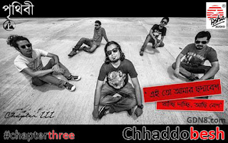 Chhaddobesh - Chapter 3 - Prithibi Band