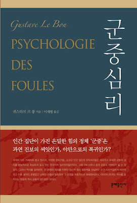 Psychologie des foules book cover