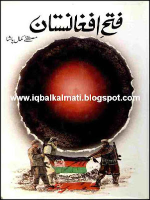 Fath e Afghanistan by Mr. Mustafa Kamal Pasha