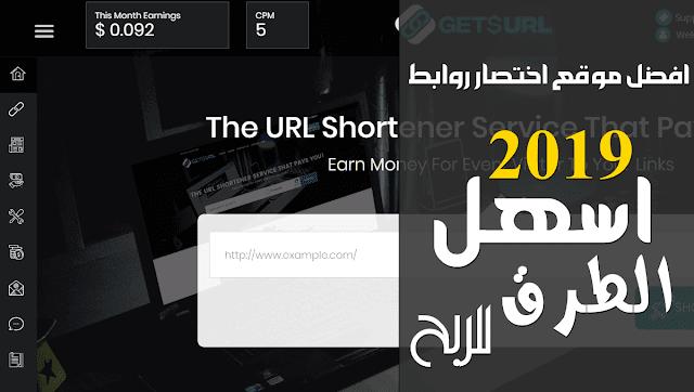 افضل موقع اختصار روابط لعام 2019 - موقع صادق للربح من الانترنت بسهوله