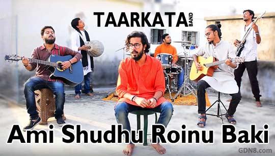 Ami Shudhu Roinu Baki - Rabindra Sangeet