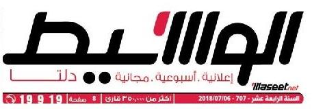 جريدة وسيط الدلتا عدد الجمعة 6 يوليو 2018 م
