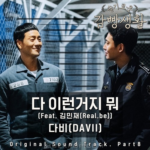 DAVII – Prison Playbook OST Part.8