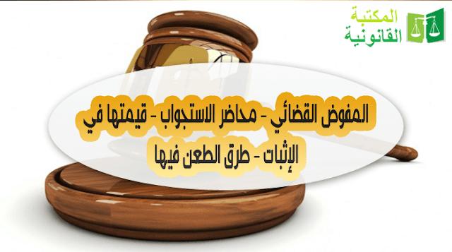 المفوض القضائي