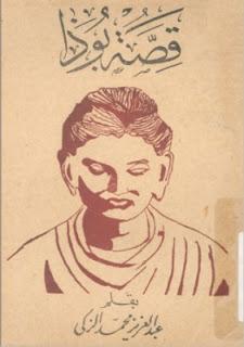 كتاب قصة بوذا