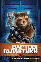 Guardians of the Galaxy Vol. 2 Movie Poster 26