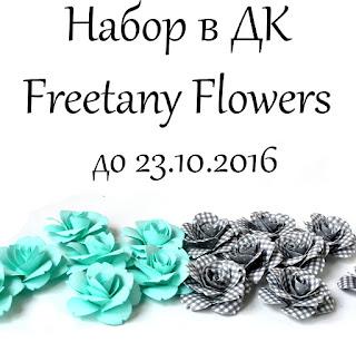 Набор в ДК и админа Freetany Flowers