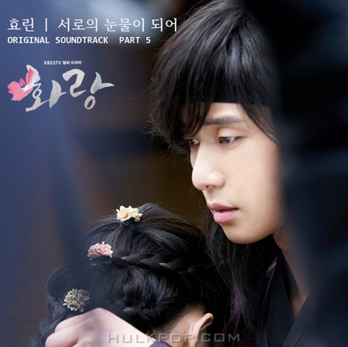 HYOLYN – Hwarang OST Part.5 (ITUNES PLUS AAC M4A)