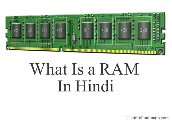 What is a RAM, Uaed Of RAM, Mobile RAM, Computer RAM, Laptop RAM