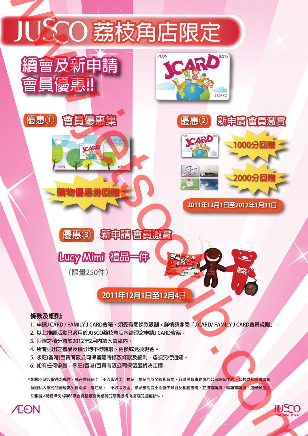 JUSCO荔枝角店: 吃‧喝‧玩‧樂新熱點(至16/12) ( Jetso Club 著數俱樂部 )