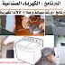 تحميل كتاب ورشة صيانة وإصلاح الآلات الكهربائية  Workshop maintenance and repair of electrical machinery pdf