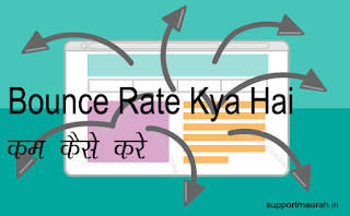bounce rate kya hai meaning in hindi