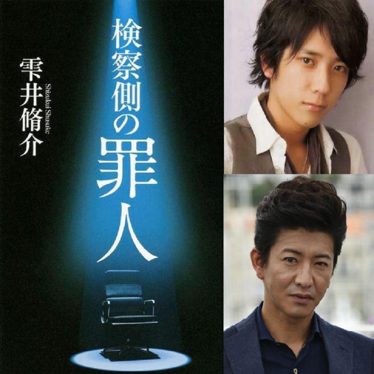 Kensatsugawa no zainin