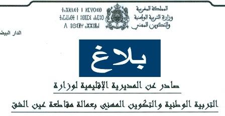 بلاغ لأمهات وآباء و أولياء أمور تلميذات وتلاميذ مجموعة مدارس محمد الفاتح بعد إغلاقها