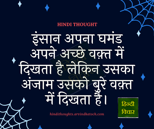 Hindi Thought, Hindi Quote, Suvichar, Pride, good times, bad times, results,