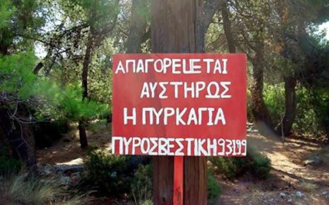 ΕΠΟΣ: αυτές είναι οι 10 πιο αστείες επιγραφές σ' ολόκληρη την Ελλάδα! [photos]
